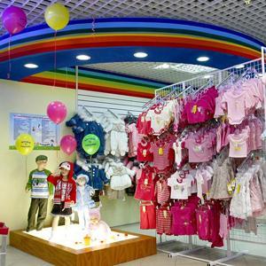 Детские магазины Агаповки
