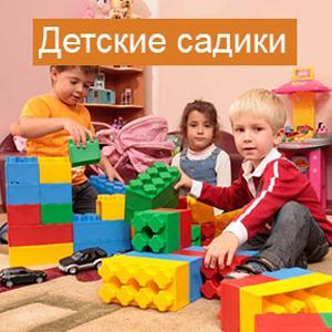 Детские сады Агаповки