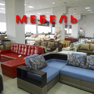Магазины мебели Агаповки