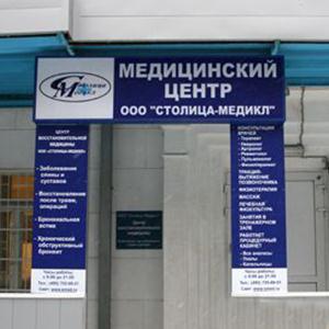 Медицинские центры Агаповки