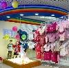 Детские магазины в Агаповке