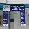 Медицинские центры в Агаповке