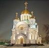 Религиозные учреждения в Агаповке