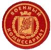 Военкоматы, комиссариаты в Агаповке