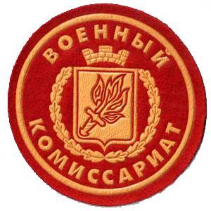 Военкоматы, комиссариаты Агаповки